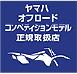 ヤマハモーターサイクル取扱店