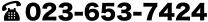 023-653-7424