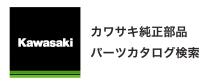 ★カワサキモータースジャパン パーツカタログ検索