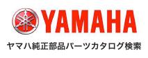 部品情報検索(パーツカタログ) - 部品情報検索,パーツカタログ | ヤマハ発動機株式会社