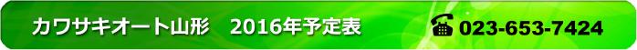 カワサキオート山形 2016年予定表