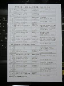 150117予定表
