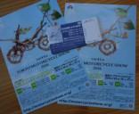 第43回東京モーターサイクルショー