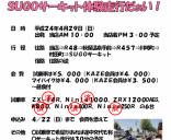 4/29(日) Kawasaki車 試乗会&ツーリング コラボ開催!