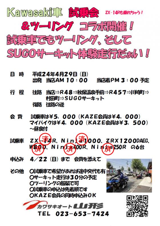 Kawasaki車 試乗会&ツーリング コラボ開催!