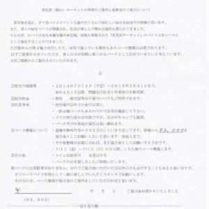 尾花沢(銀山)オフロードサーキット再開のご案内