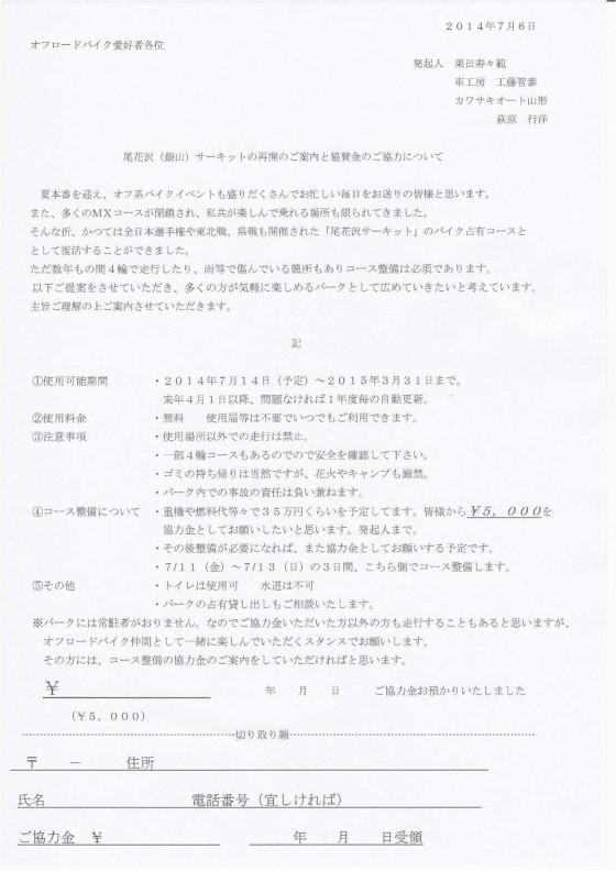 140706銀山協賛金