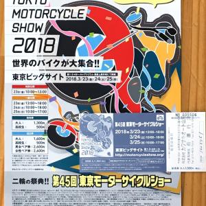 東京モーターサイクルショー 前売り券発売