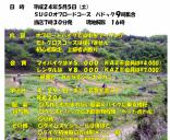 5/5(土) SUGO お山探検ごっこ(初心者限定)開催!