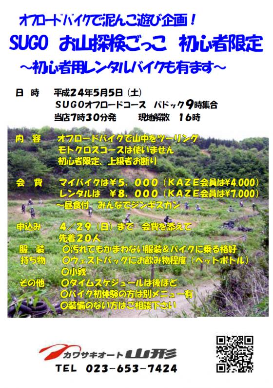 5/5(土)SUGO お山探検ごっこ 初心者限定