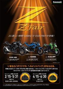 Zフェア!開催