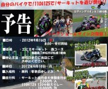 2012 T-Netバイク祭り in エビスサーキット 無事終了!
