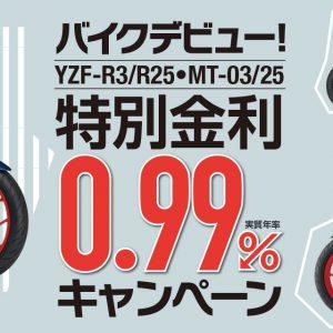 YAMAHA YZF-R3/R25・MT-03/25特別金利0.99%キャンペーン