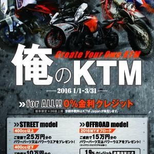「俺のKTM」今年も開催!